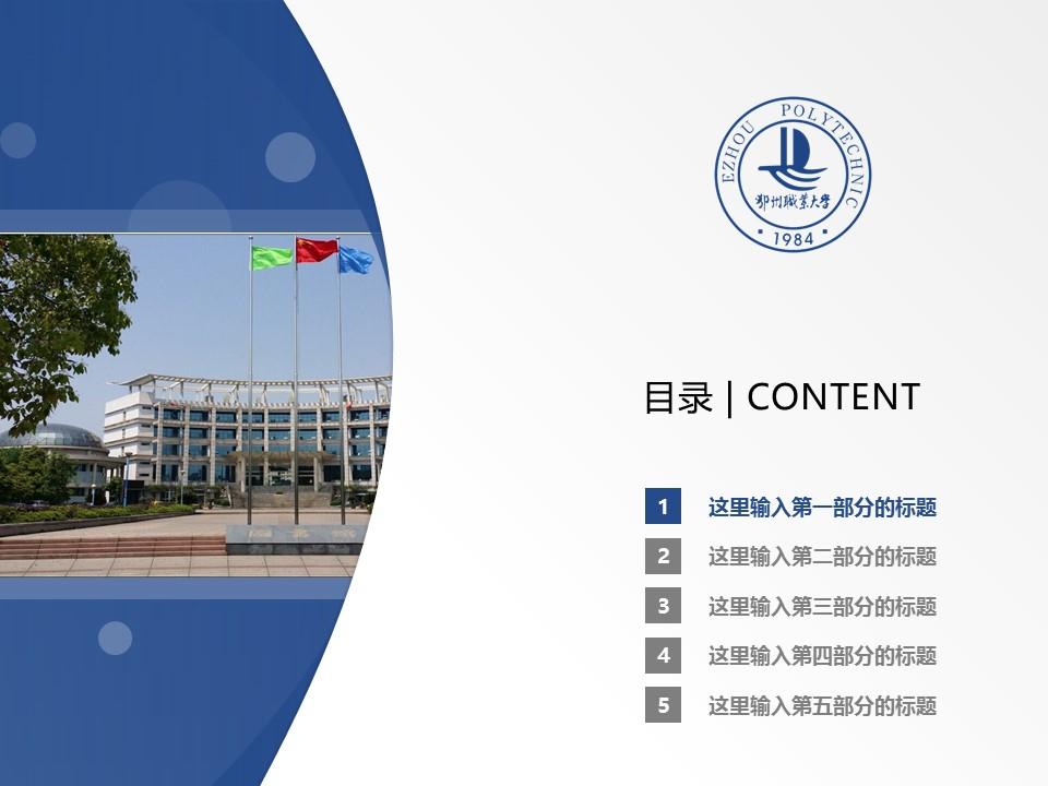 鄂州职业大学PPT模板下载_幻灯片预览图2