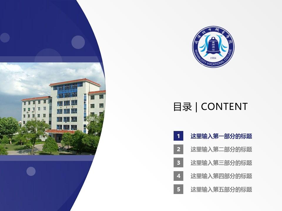 武汉城市职业学院PPT模板下载_幻灯片预览图2