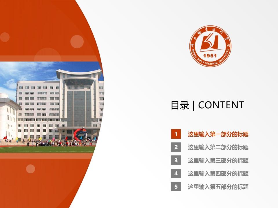 湖北职业技术学院PPT模板下载_幻灯片预览图2