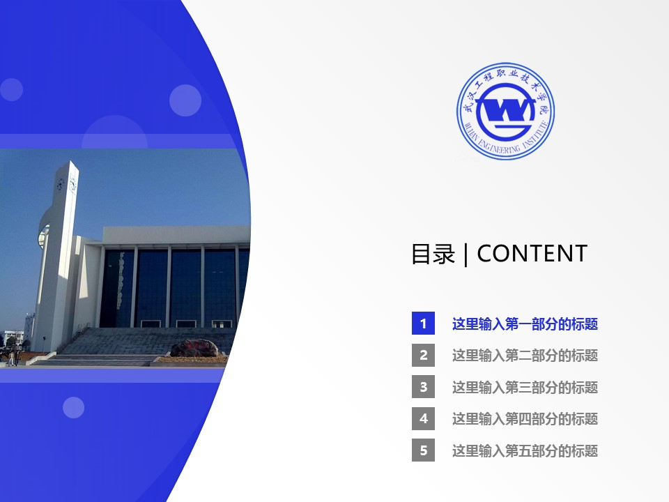 武汉工程职业技术学院PPT模板下载_幻灯片预览图2