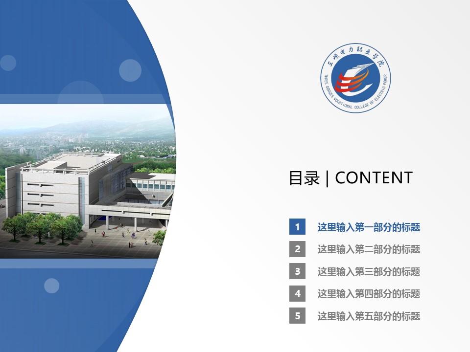 三峡电力职业学院PPT模板下载_幻灯片预览图2