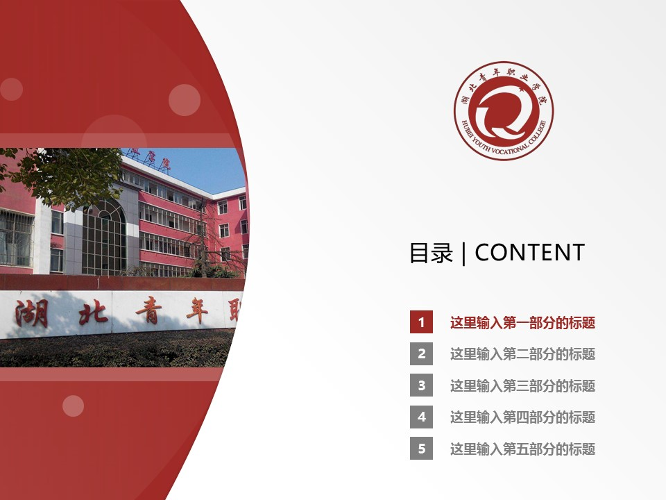 湖北青年职业学院PPT模板下载_幻灯片预览图2
