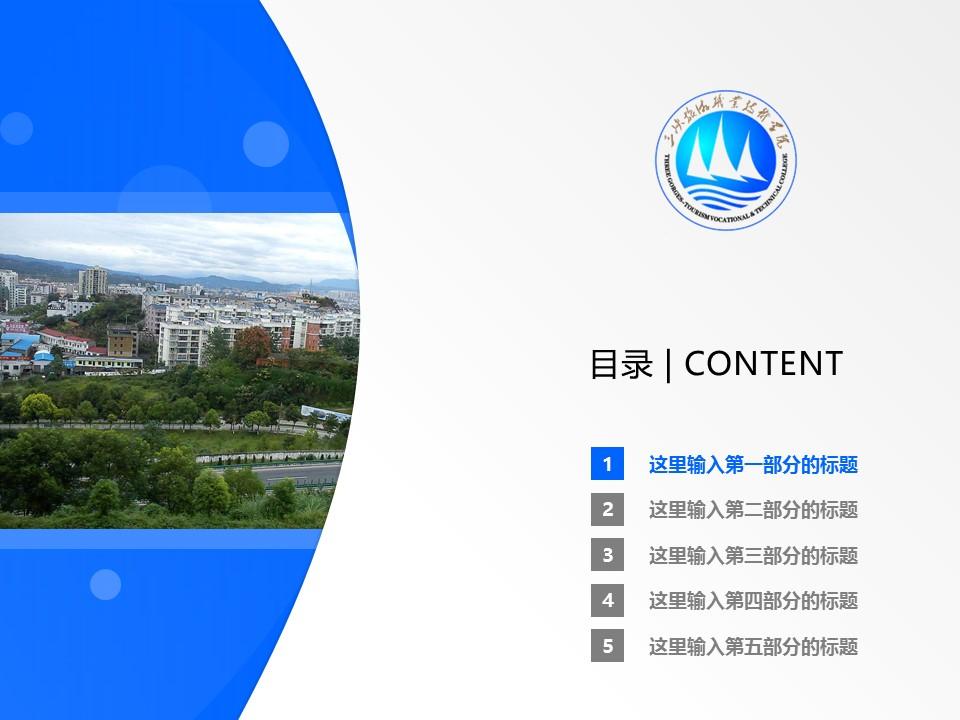 三峡旅游职业技术学院PPT模板下载_幻灯片预览图2
