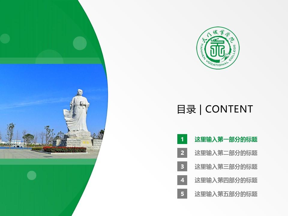天门职业学院PPT模板下载_幻灯片预览图2