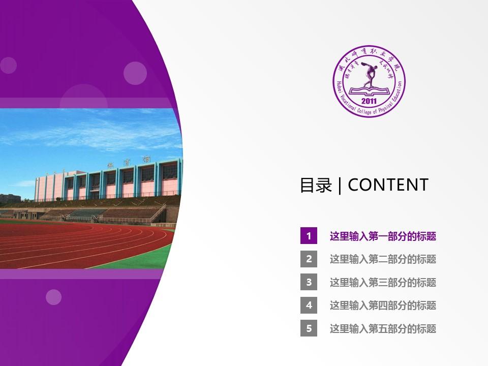 湖北体育职业学院PPT模板下载_幻灯片预览图2