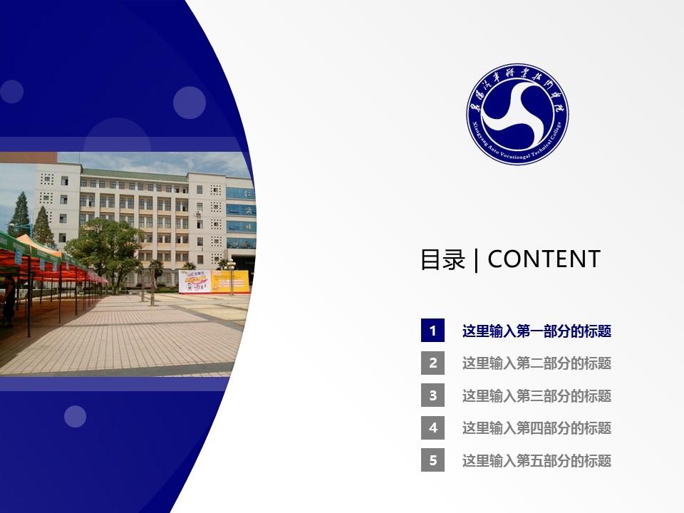 襄阳汽车职业技术学院PPT模板下载_幻灯片预览图2