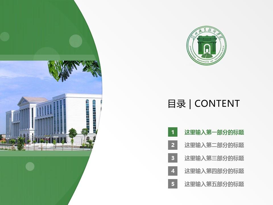 荆州职业技术学院PPT模板下载_幻灯片预览图2