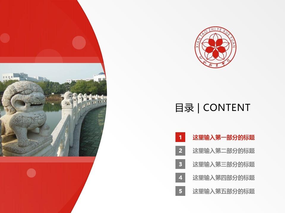 仙桃职业学院PPT模板下载_幻灯片预览图2