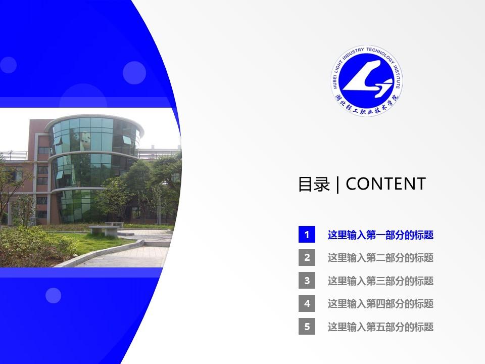 湖北轻工职业技术学院PPT模板下载_幻灯片预览图2