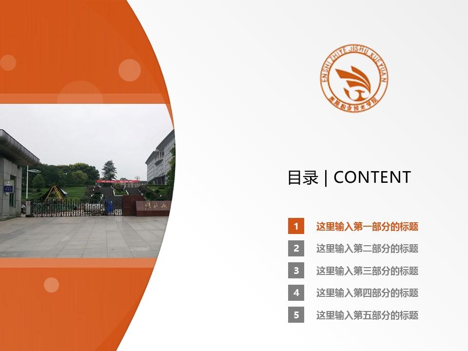 恩施职业技术学院PPT模板下载_幻灯片预览图2