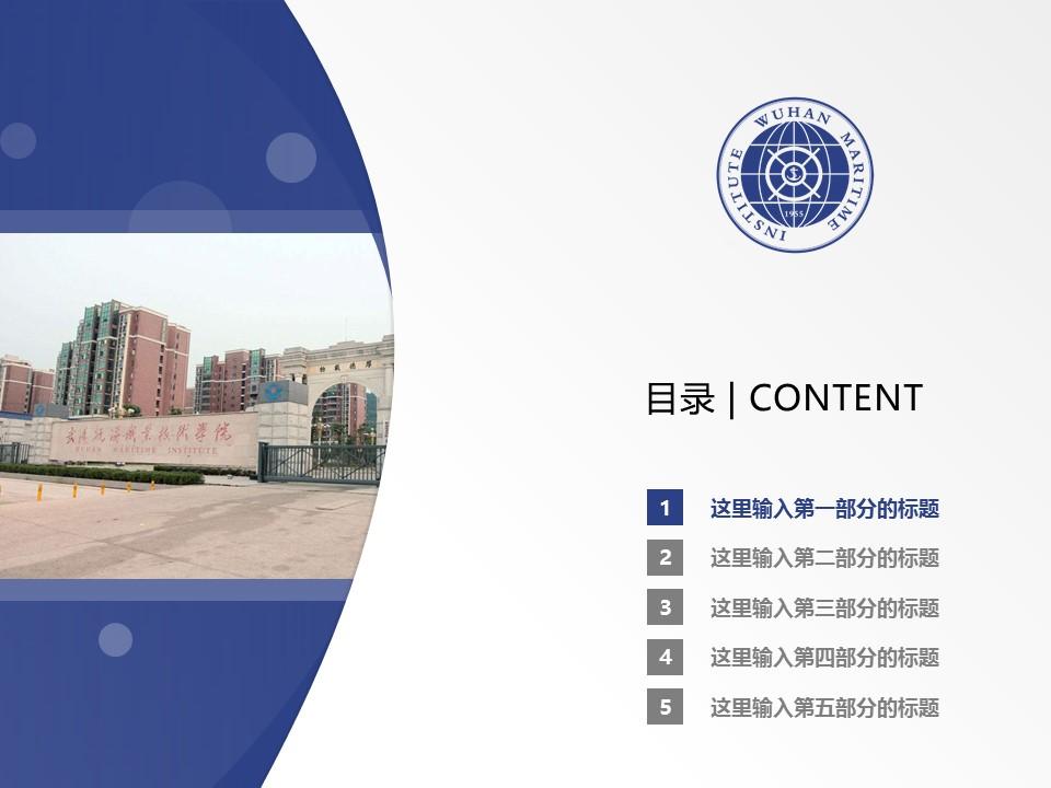 武汉航海职业技术学院PPT模板下载_幻灯片预览图2