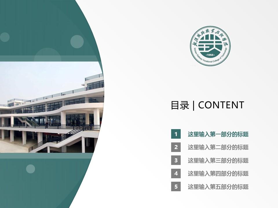 武汉铁路职业技术学院PPT模板下载_幻灯片预览图2