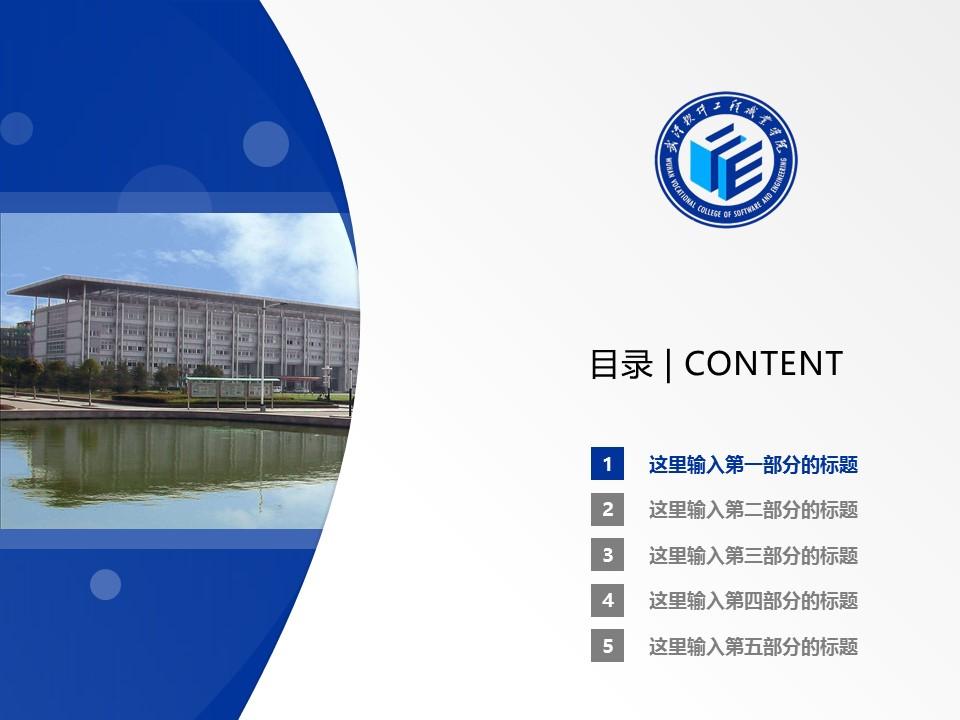 武汉软件工程职业学院PPT模板下载_幻灯片预览图2