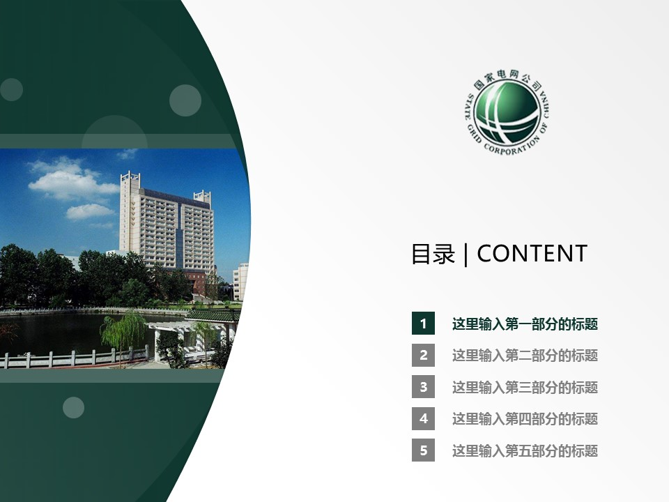 武汉电力职业技术学院PPT模板下载_幻灯片预览图2
