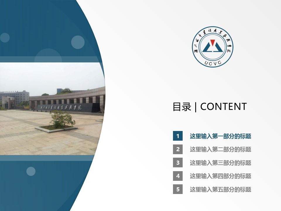 湖北城市建设职业技术学院PPT模板下载_幻灯片预览图2