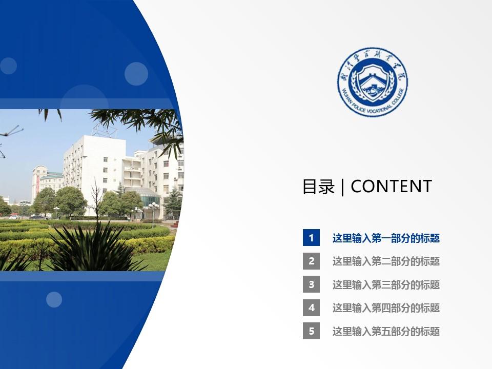 武汉警官职业学院PPT模板下载_幻灯片预览图2