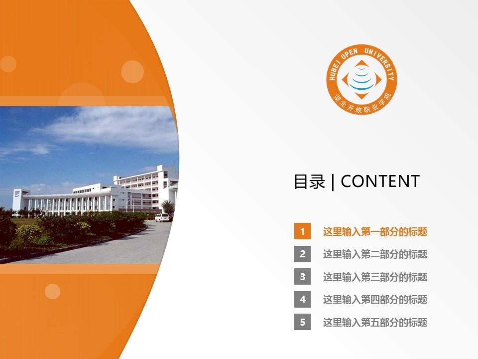 湖北开放职业学院PPT模板下载_幻灯片预览图2
