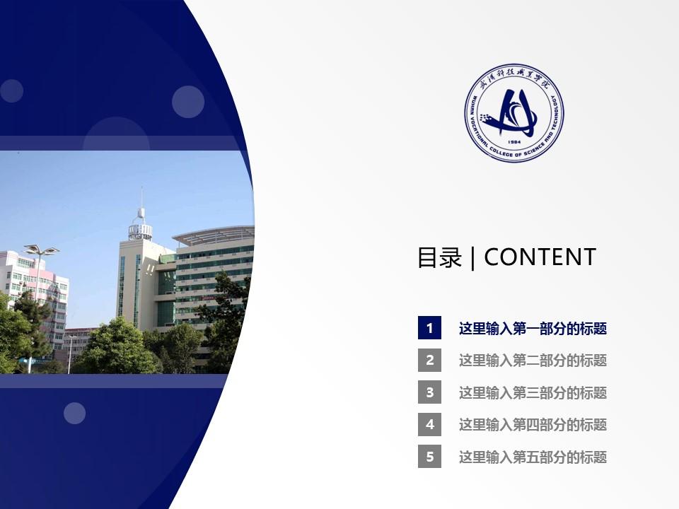 武汉科技职业学院PPT模板下载_幻灯片预览图2