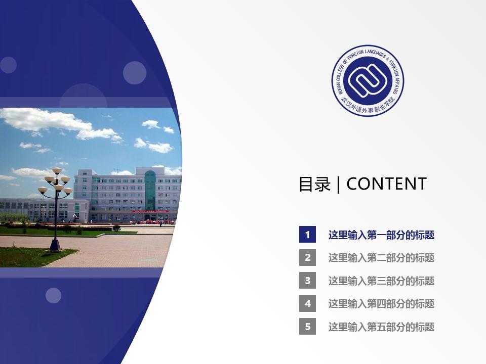 武汉外语外事职业学院PPT模板下载_幻灯片预览图2