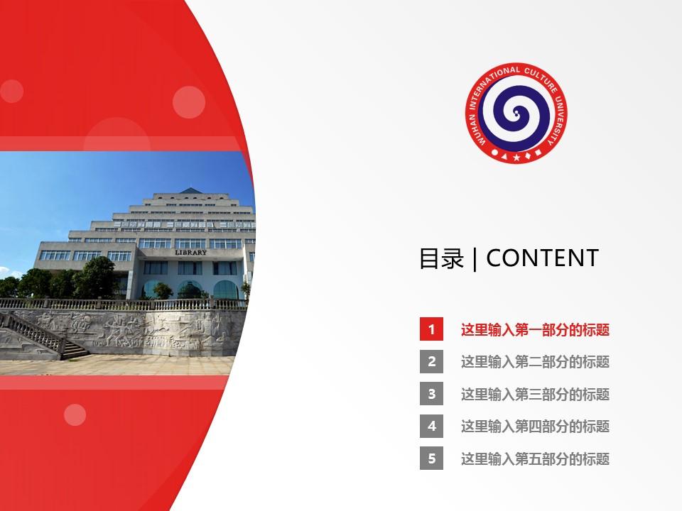 武汉商贸职业学院PPT模板下载_幻灯片预览图2