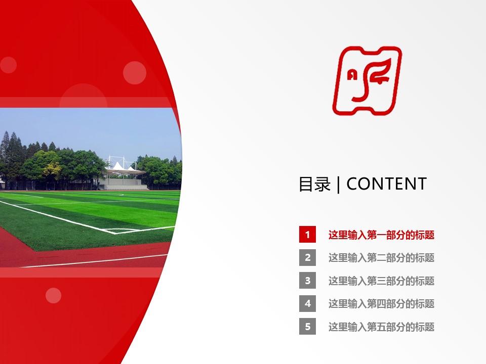 湖北艺术职业学院PPT模板下载_幻灯片预览图2