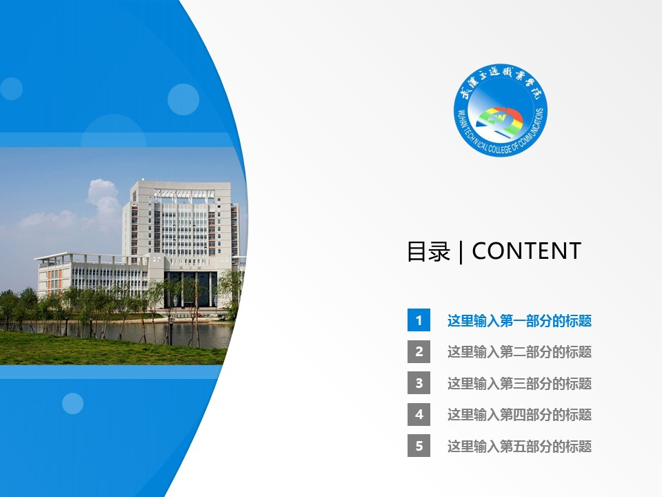 武汉交通职业学院PPT模板下载_幻灯片预览图2