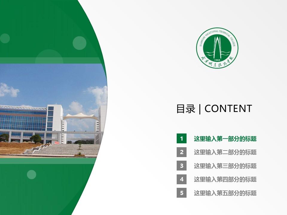 咸宁职业技术学院PPT模板下载_幻灯片预览图2