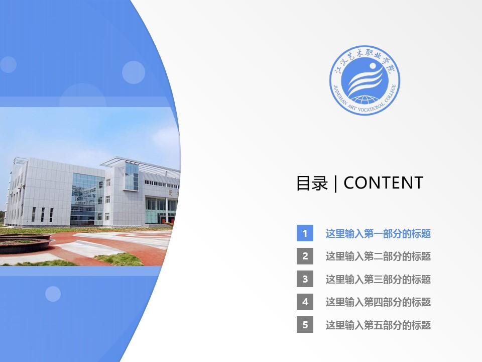 江汉艺术职业学院PPT模板下载_幻灯片预览图2