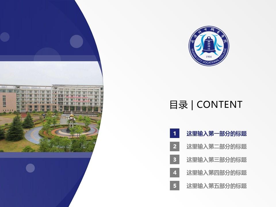 武汉工业职业技术学院PPT模板下载_幻灯片预览图2