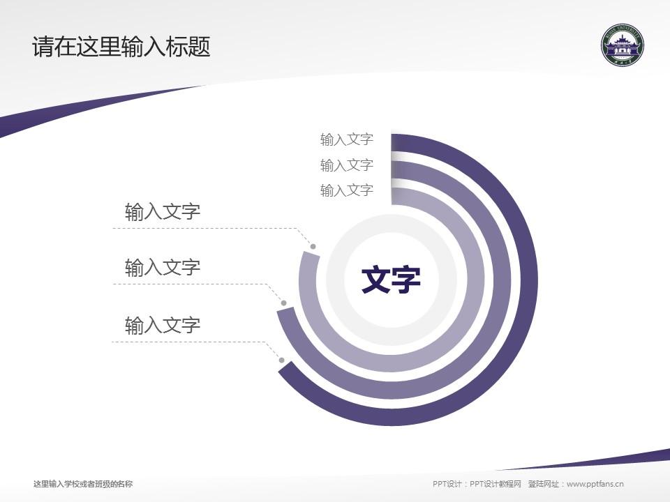武汉大学PPT模板下载_幻灯片预览图5