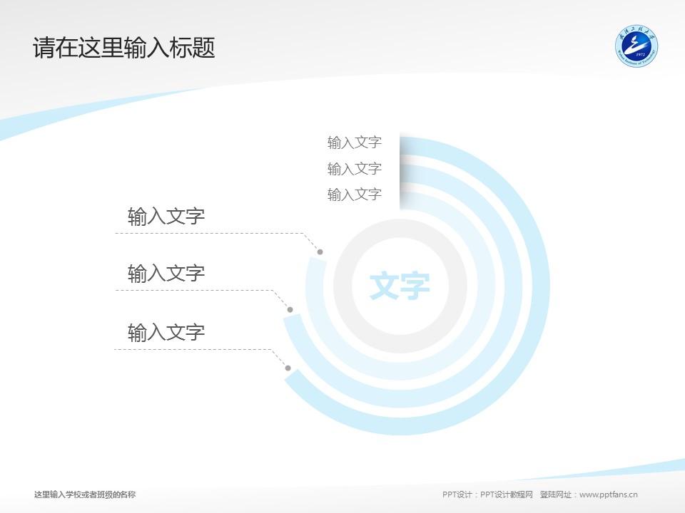 武汉工程大学PPT模板下载_幻灯片预览图5