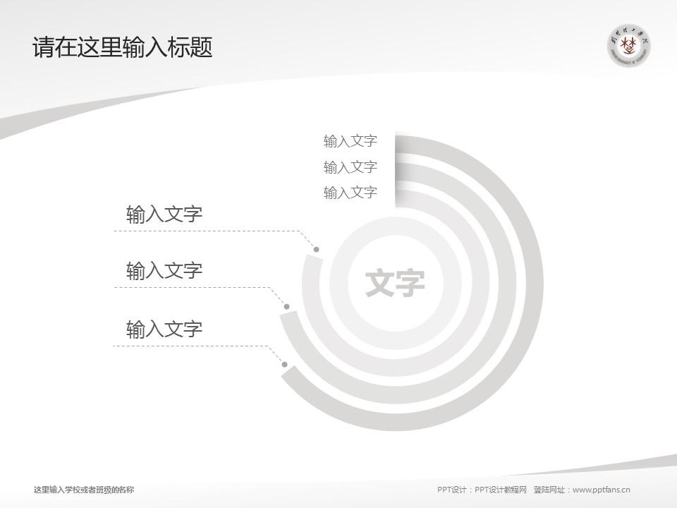 荆楚理工学院PPT模板下载_幻灯片预览图5