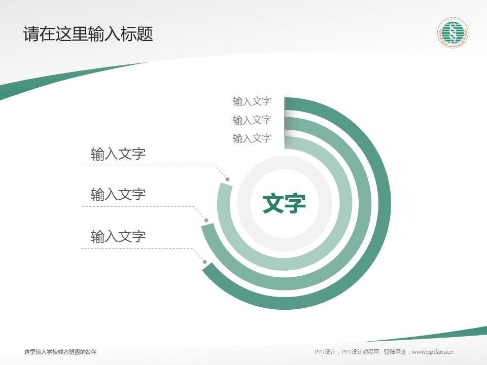 武汉生物工程学院PPT模板下载_幻灯片预览图5