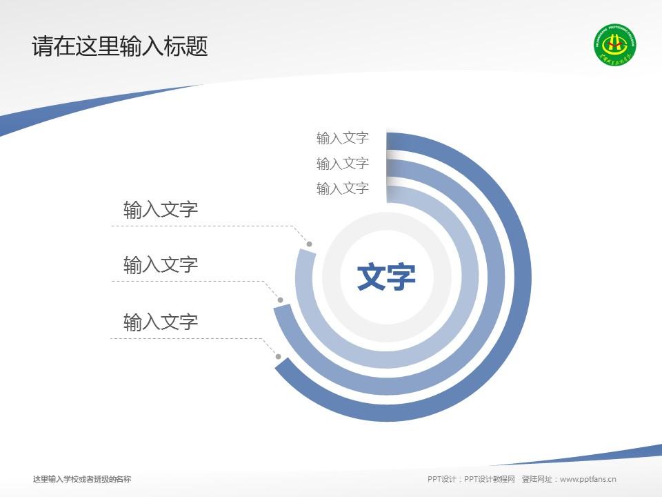 黄冈职业技术学院PPT模板下载_幻灯片预览图5