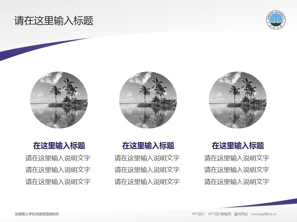 长江大学PPT模板下载_幻灯片预览图3