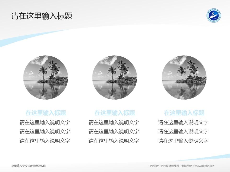 武汉工程大学PPT模板下载_幻灯片预览图3