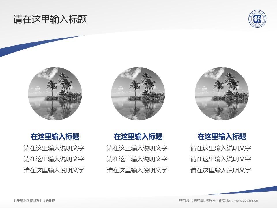 湖北民族学院PPT模板下载_幻灯片预览图3