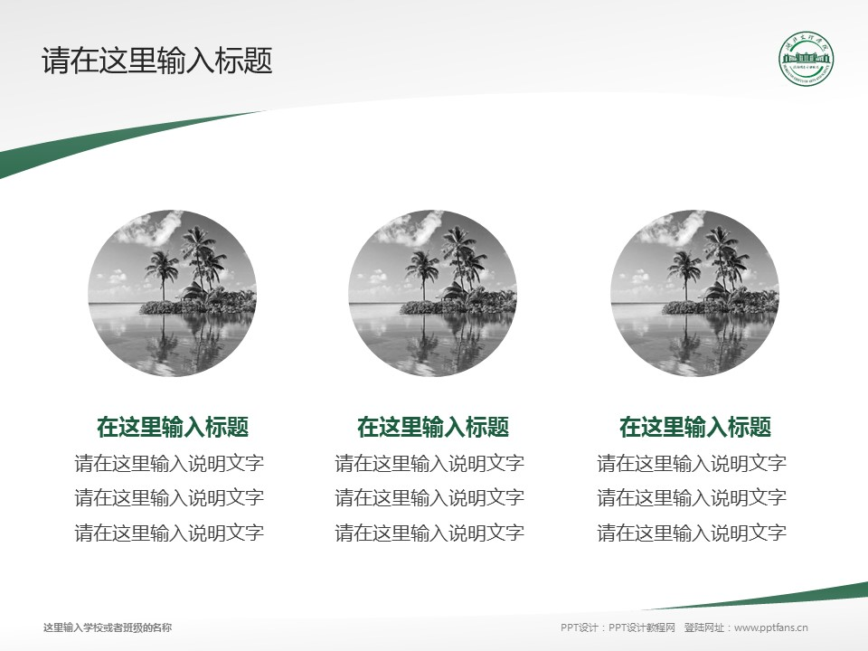 湖北文理学院PPT模板下载_幻灯片预览图3