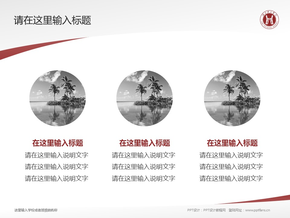湖北理工学院PPT模板下载_幻灯片预览图3