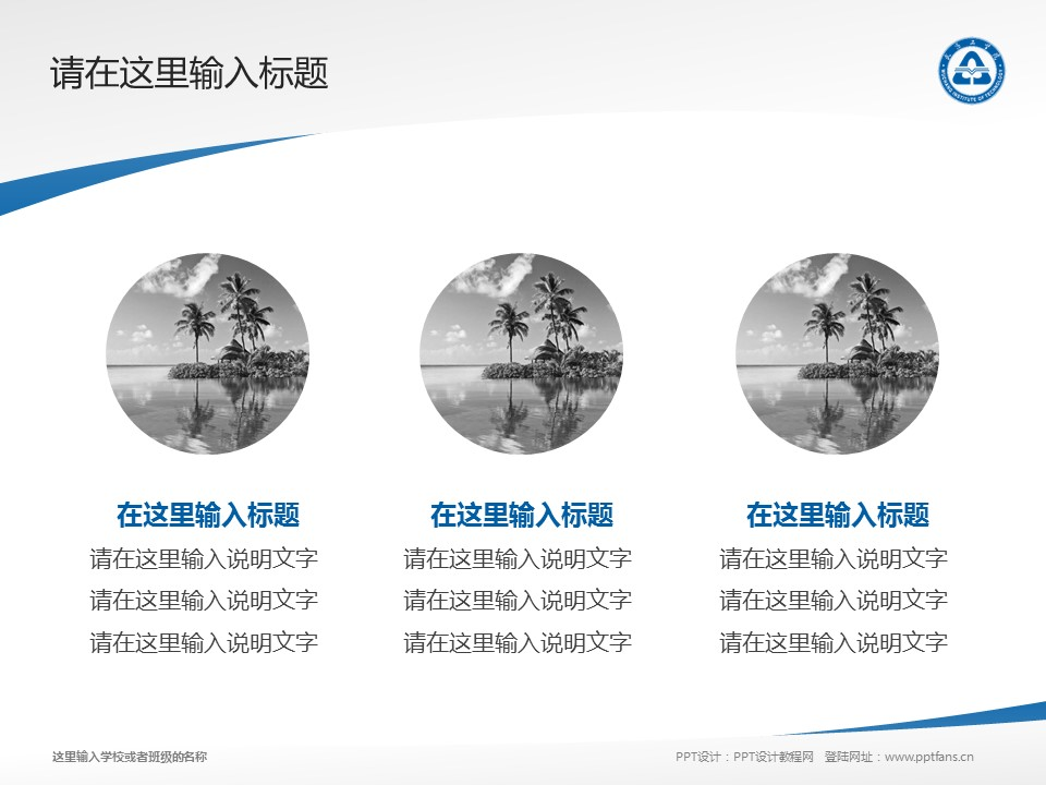 武昌工学院PPT模板下载_幻灯片预览图3