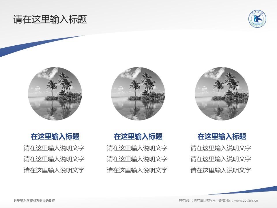 汉口学院PPT模板下载_幻灯片预览图3