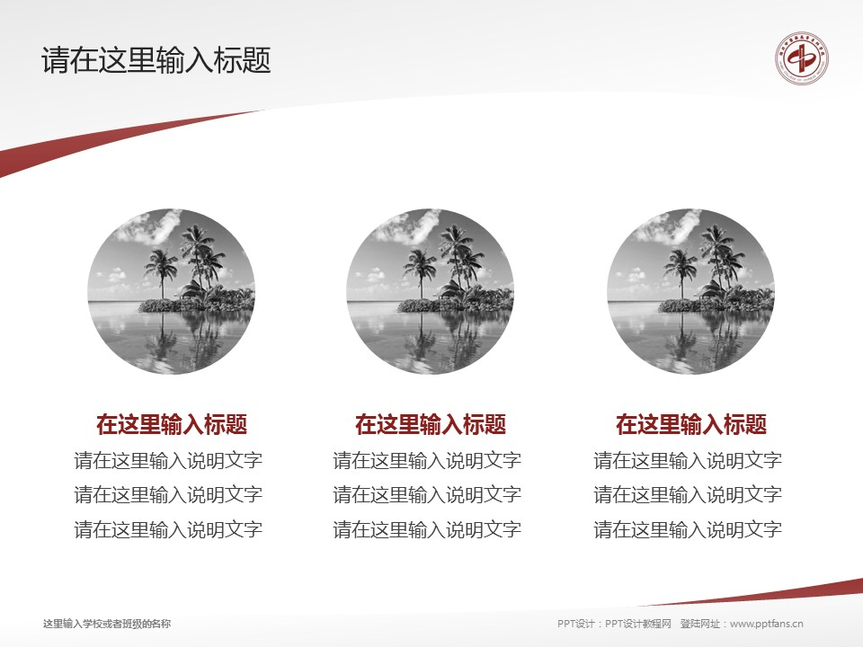 湖北中医药高等专科学校PPT模板下载_幻灯片预览图3