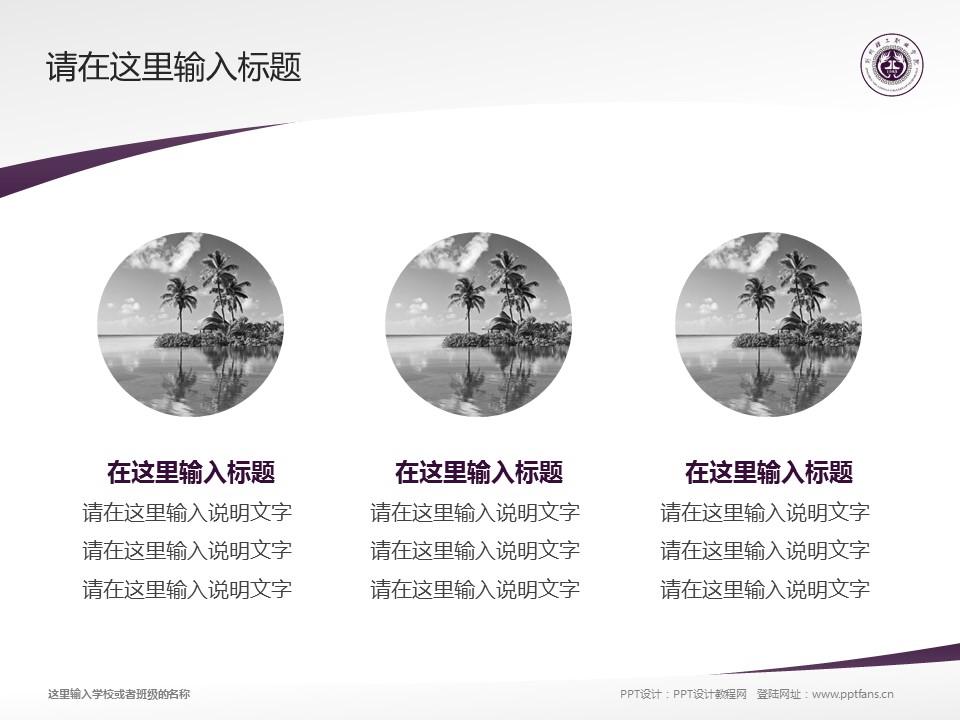 荆州理工职业学院PPT模板下载_幻灯片预览图3