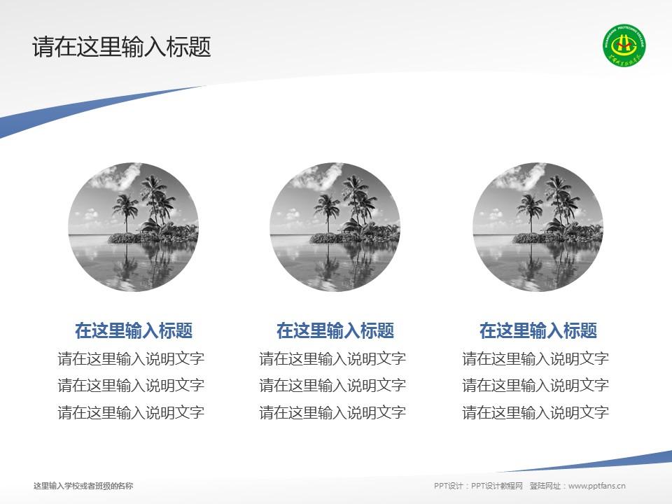 黄冈职业技术学院PPT模板下载_幻灯片预览图3