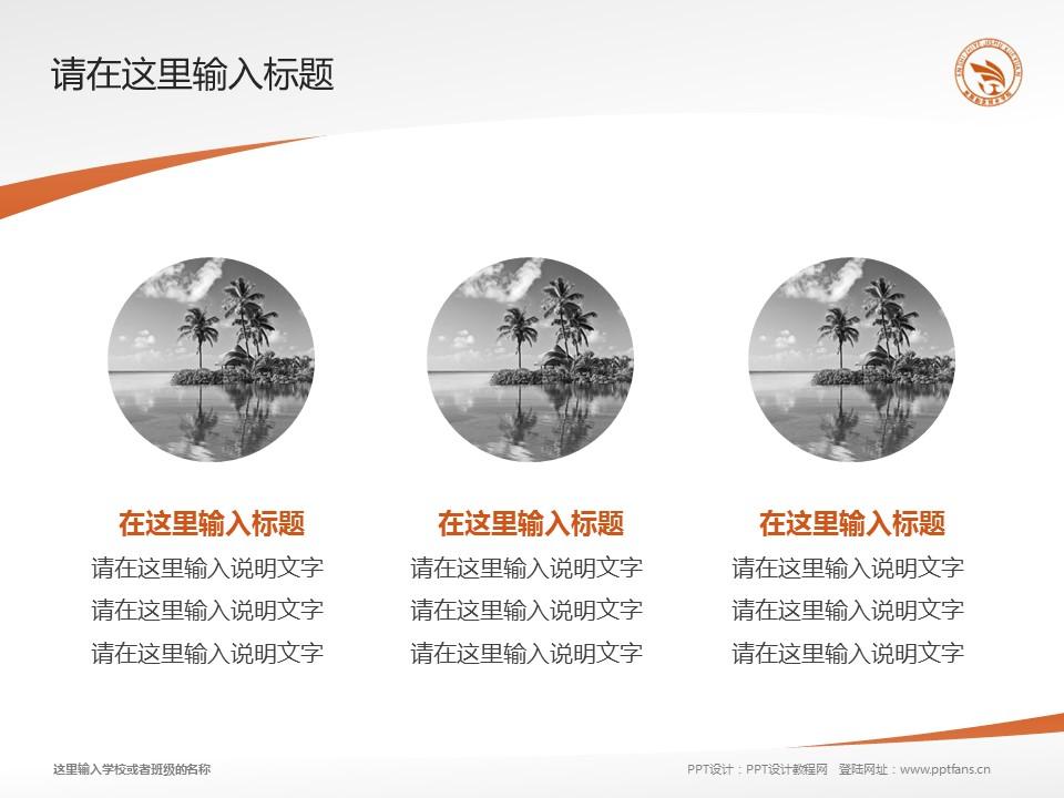 恩施职业技术学院PPT模板下载_幻灯片预览图3