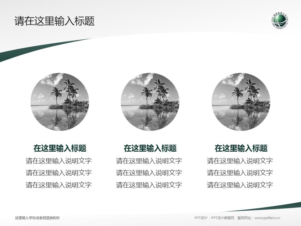 武汉电力职业技术学院PPT模板下载_幻灯片预览图3