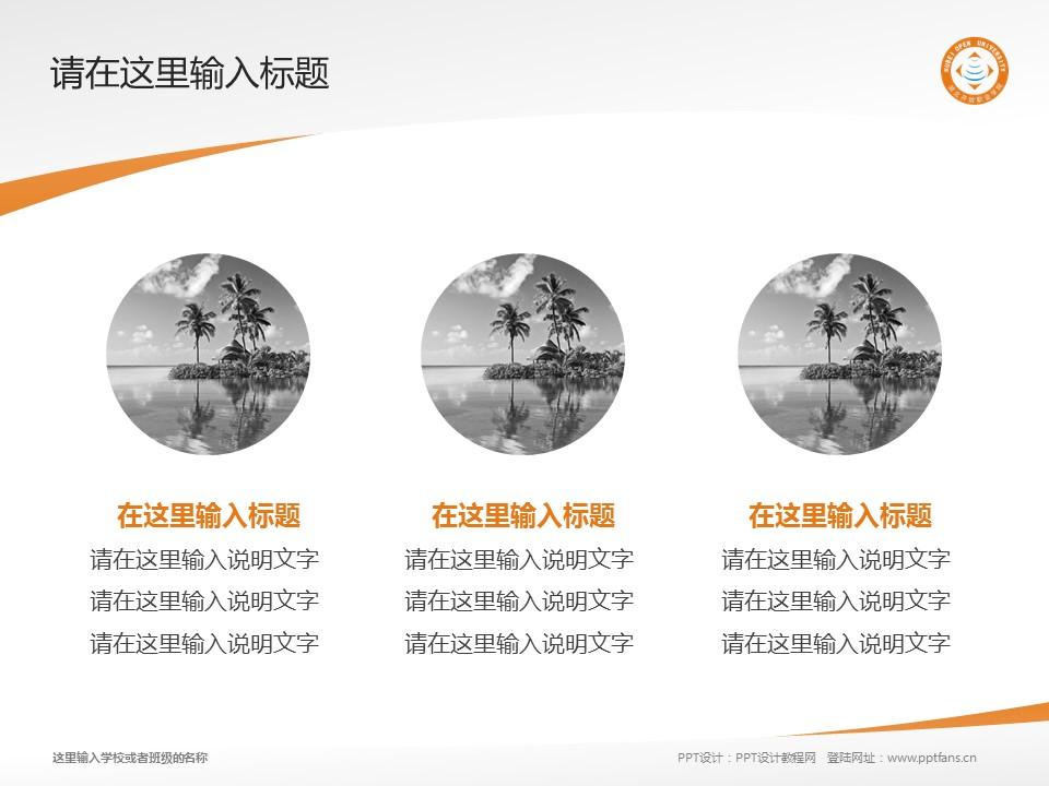 湖北开放职业学院PPT模板下载_幻灯片预览图3