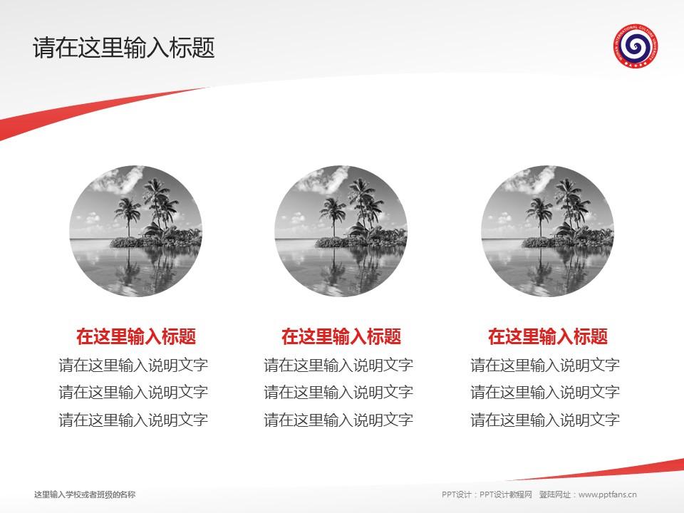 武汉商贸职业学院PPT模板下载_幻灯片预览图3
