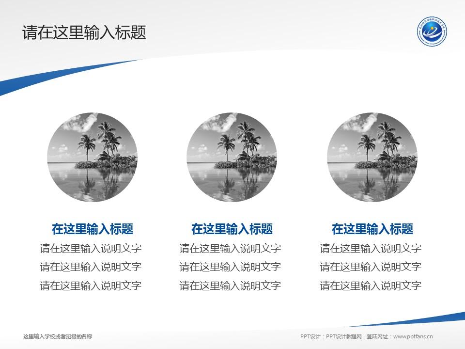 武汉信息传播职业技术学院PPT模板下载_幻灯片预览图3