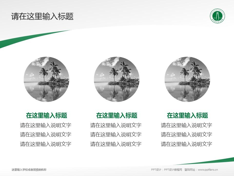咸宁职业技术学院PPT模板下载_幻灯片预览图3